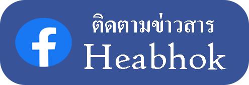 heabhok